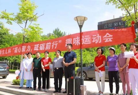 """西北妇女儿童医院举办""""5.12护士节""""趣味运动会"""