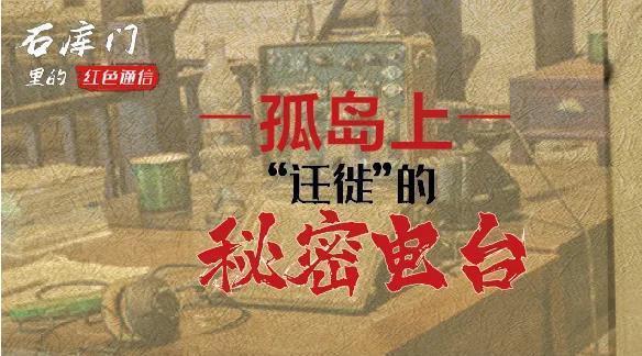 """是谁冒死从""""孤岛""""上海传出红色电波?"""