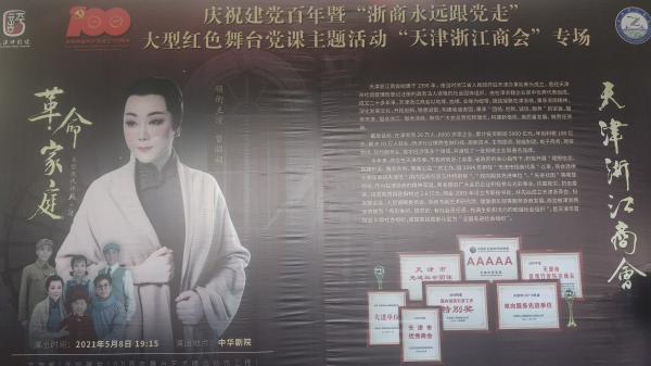 天津浙江商会与天津评剧院合作 《革命家庭》演绎舞台党课