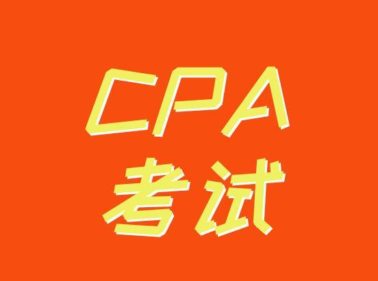 CPA考试在几年内考完比较好?
