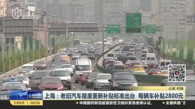 视频|沪老旧汽车报废更新补贴标准:每辆补贴2800元