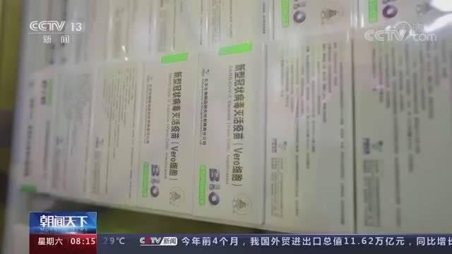 世卫组织:国药疫苗易储存,当地时间7日……