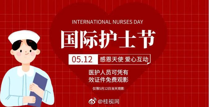 快看 | 5月12日,@所有医护人员 免费!!!