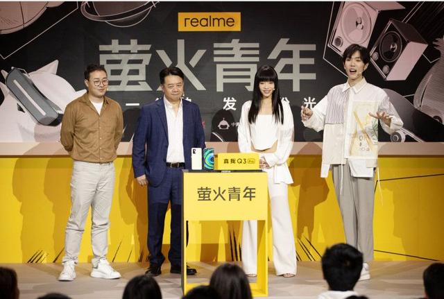 """realme副总裁徐起阐述""""萤火青年""""理念"""