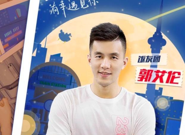 央视删除对郭艾伦杨鸣的评论,全运会首场比赛到来