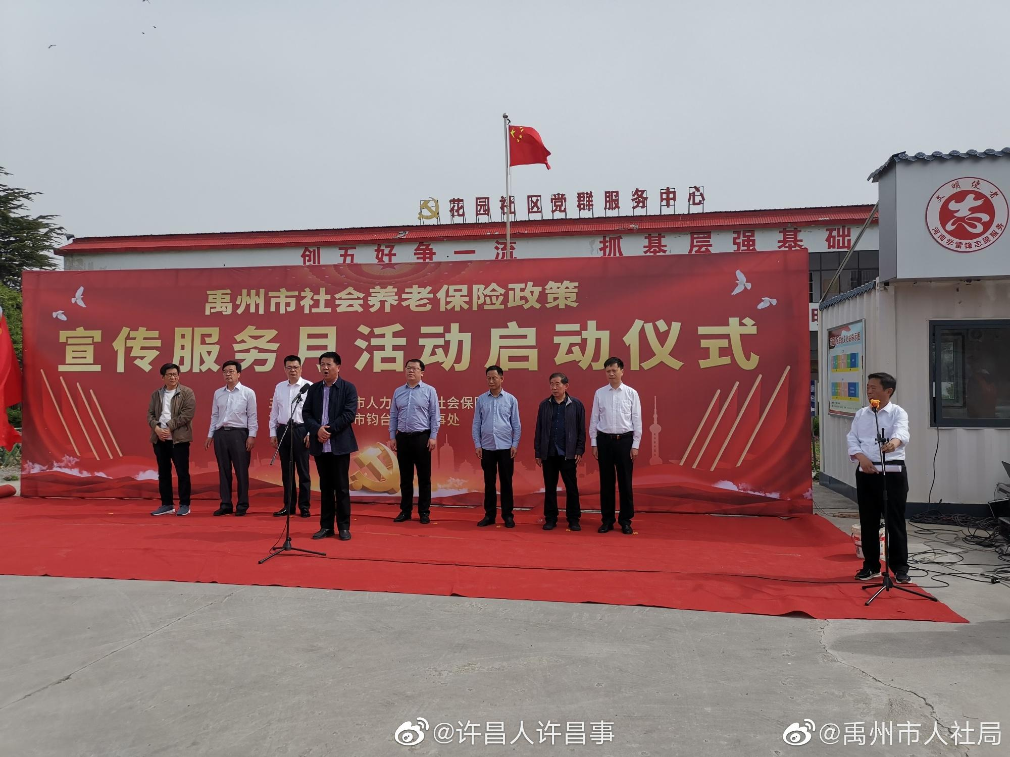 禹州社会养老保险政策宣传服务月开始啦!