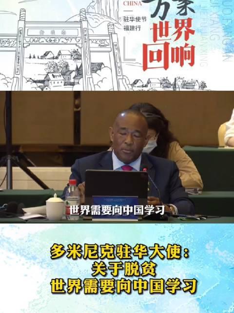 多米尼克驻华大使:关于脱贫,世界需要向中国学习