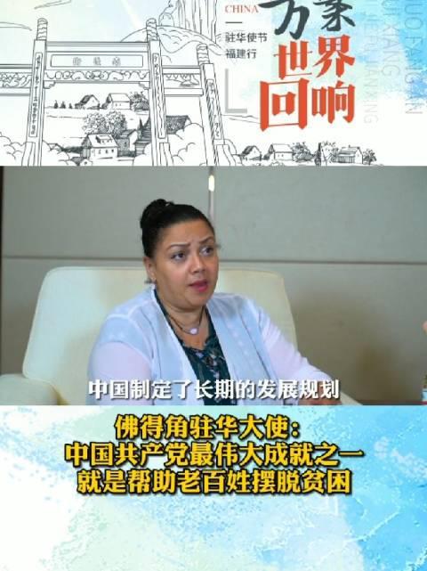 佛得角驻华大使:中国共产党最伟大成就之一,就是帮助老百姓摆脱贫困