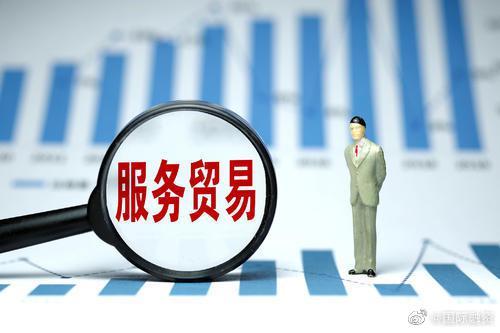 商务部:一季度中国服务贸易进出口总值同比增长0.5%