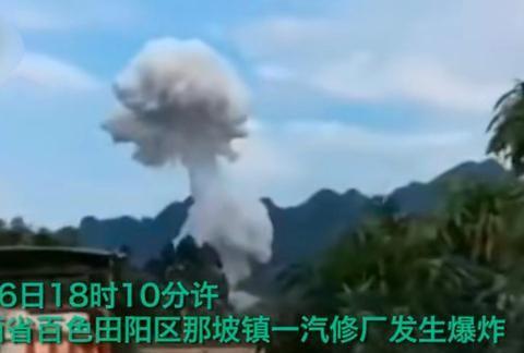 广西百色一修理厂发生爆炸事故,造成1人死亡3人轻伤