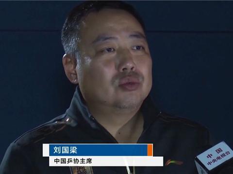 刘国梁力挺许昕/刘诗雯:他俩已拿奥运资格,根本换不了