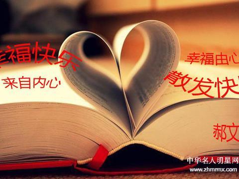 郝文武(中华名人明星网总编):人性、金钱、健康、快乐与幸福