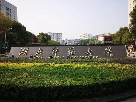 湖北师范大学2021级同等学力申硕班开学典礼