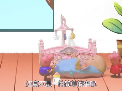 儿童剧:佩奇和乔治帮隔壁邻居照顾婴儿,他们能照顾好吗?