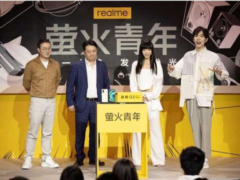 梦想照进现实,realme真我陪伴中国年轻人共同成长