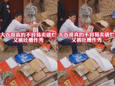 大衣哥乡下卖废品动作熟练,周围废纸盒子成堆,被网友批纯粹表演