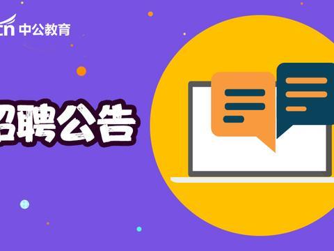 重庆石柱县悦崃镇中心卫生院招聘!