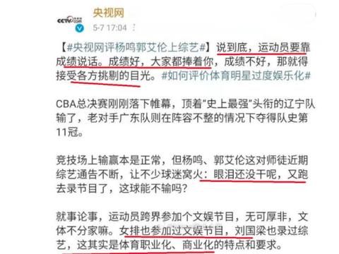 深夜0点,郭艾伦喉舌正式回应央视网点名批评,证实CCTV闹乌龙