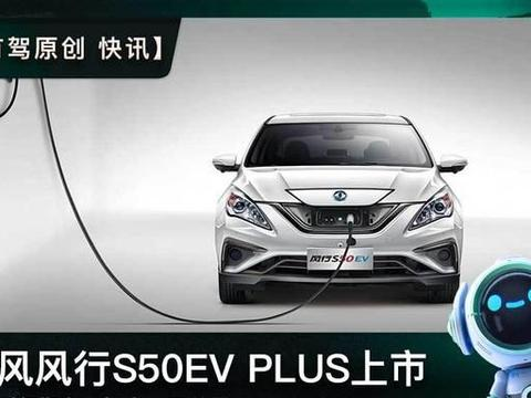 快讯 | 东风风行S50EV PLUS上市 电池质保期为六年或60万公里
