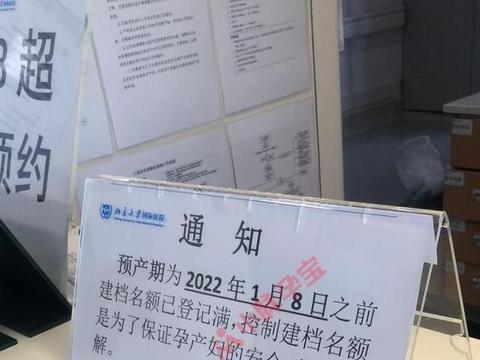 预产期2021年12月和2022年1月的孕妈注意:北大国际建档