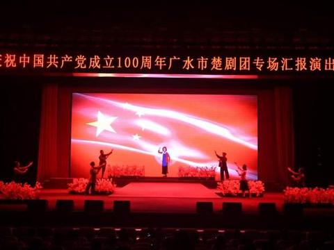 广水市文旅局打造楚剧精品 让红色历史更鲜活