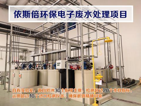 镇江电子污水处理设备公司【依斯倍】