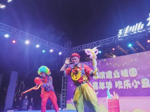 淮滨县建业桂园小丑嘉年华欢乐落幕