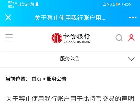 中信银行重要声明:禁止使用我行账户用于比特币交易