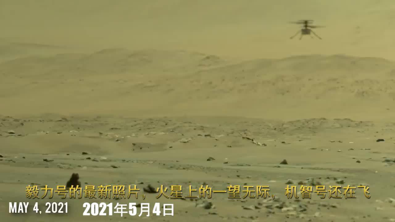 毅力号的最新照片,火星上的一望无际,机智号还在飞
