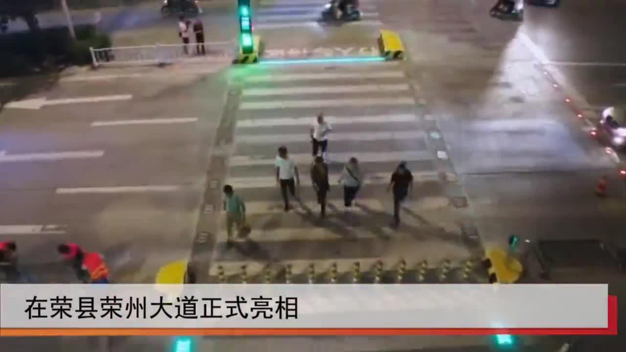 """行人过街可请求、闯红灯会被抓拍……一起来康康四川自贡首条会""""发光""""的斑马线"""