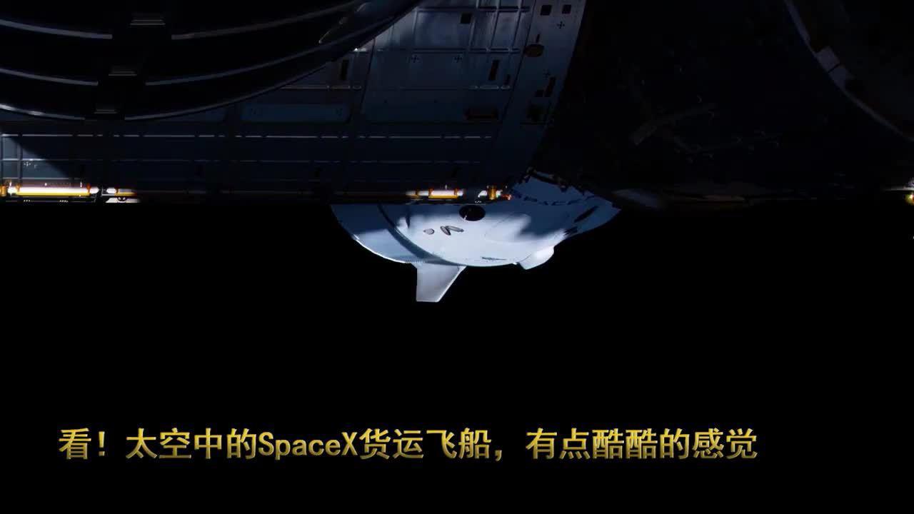看!太空中的SpaceX货运飞船,有点酷酷的感觉