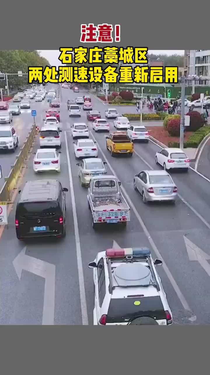 5月7日,藁城区交警大队决定重新启用307国道267KM+710M(南朋段)