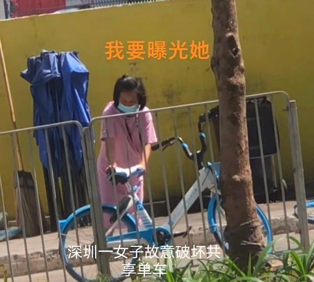 深圳:一女子故意破坏共享单车引发热议,网友:明天派出所报道