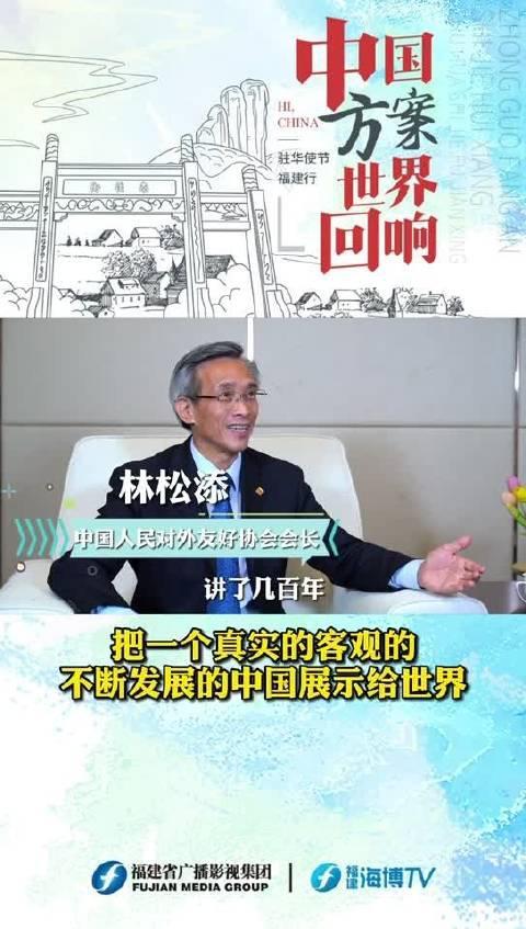 中国人民对外友好协会会长林松添:把一个真实的客观的、不断发展的中国展示给世界