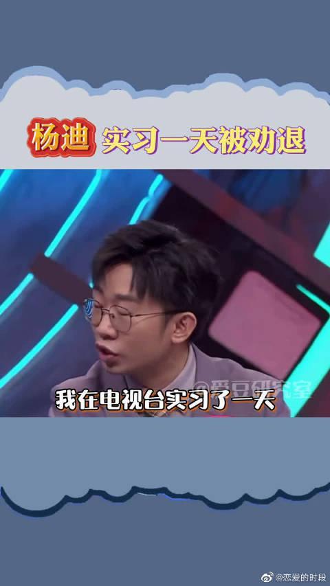 杨迪实习一天被劝退~ 看来电视台的活不是一般人能干的……