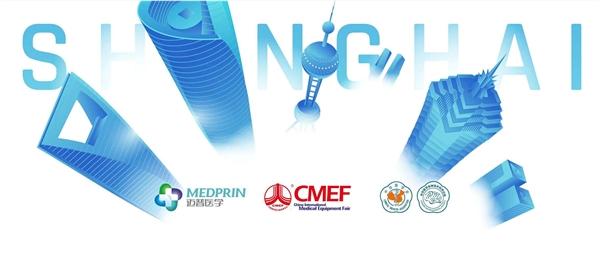 """""""双会""""相逢,创新竞放,迈普医学5月与你相约上海!"""