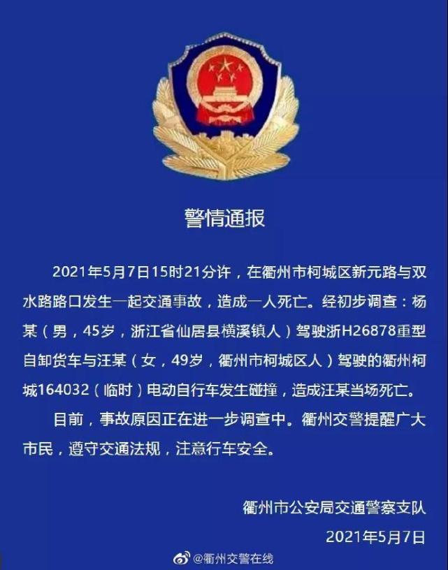 浙江衢州一电动自行车与重型货车发生碰撞,一人当场死亡