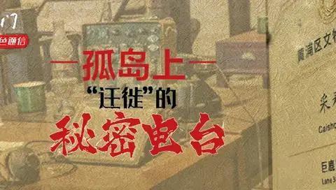 """是谁冒死从""""孤岛""""上海传出了红色电波?"""