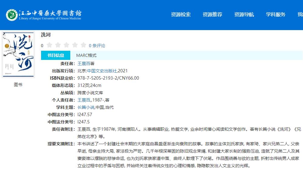文学作品《洗河》图书已由江西中医药大学图书馆馆藏