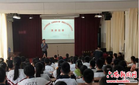 六安市轻工中学组织开展爱国主义演讲比赛