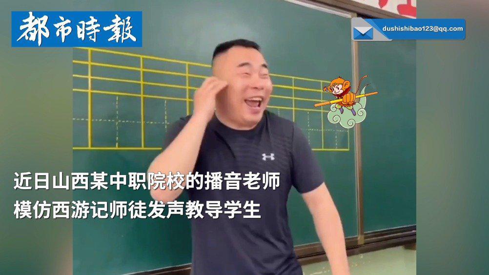 老师模仿西游记师徒发声教学生,赢得学生一片喝彩!