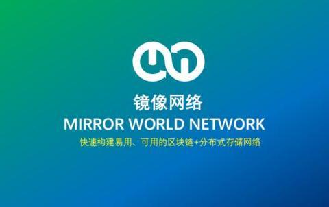 镜像网络MW将IPFS及分布式存储技术落地应用做中国版的filecoin