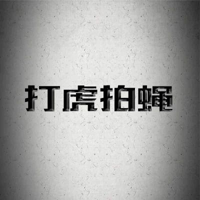 张口就要500万,泗洪县原广播电视台记者被双开