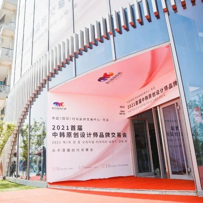 第一时间 | 中国(国际)时尚品牌交易中心·青岛落户东方时尚中心!2021首届中韩原创设计师品牌交易会隆重开幕