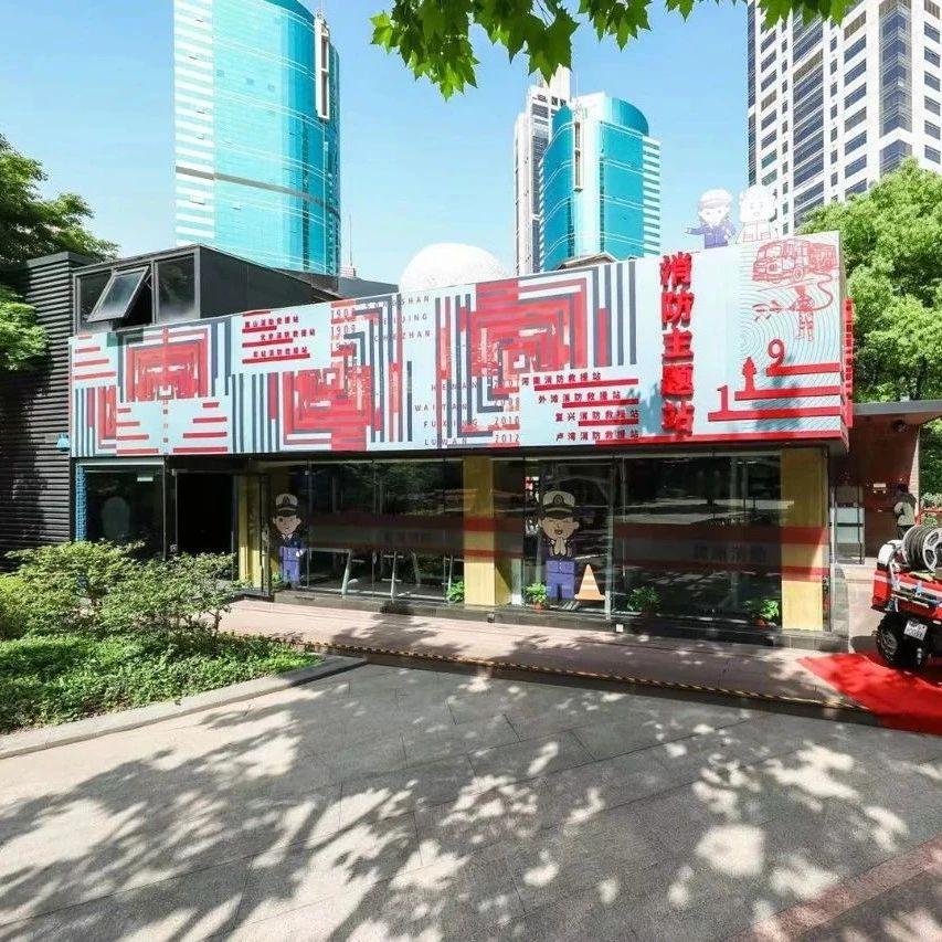 上海首家主题消防站来了!