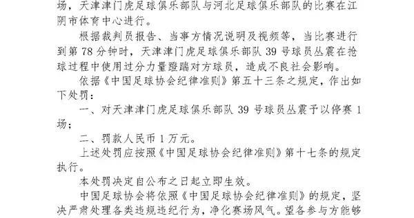 足协官方:买提江和丛震各被禁赛一场 罚款一万元
