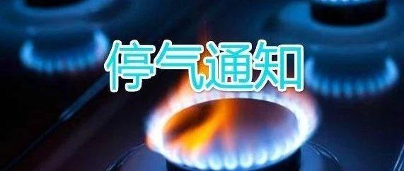 @重庆市民 下周超200个小区、单位将陆续停气