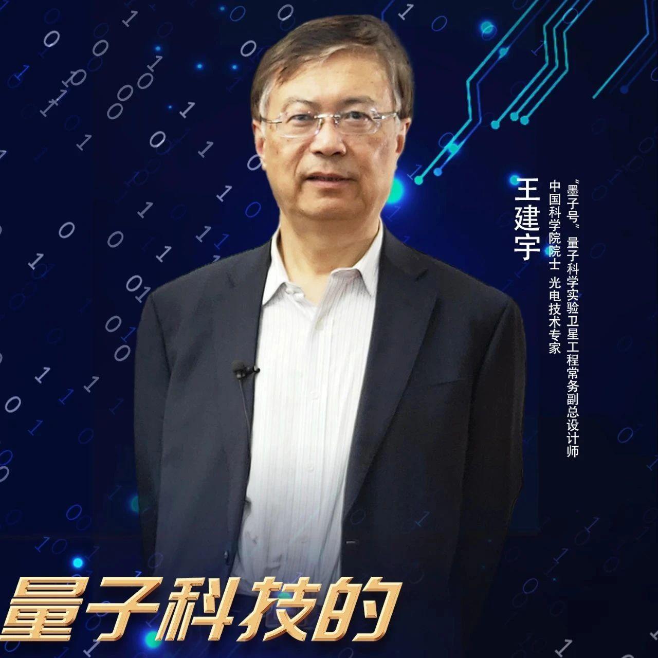 专访中国科学院院士王建宇:量子科技的现实和神话
