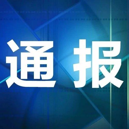 云南通报5起疫情防控和边境管控失职失责问题