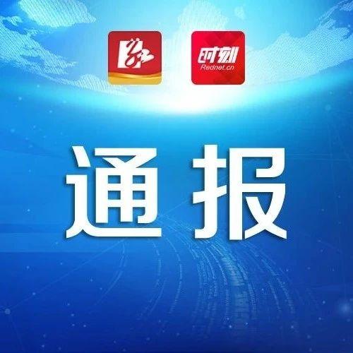 局长、副局长双双挨板子…湖南又一批领导干部被通报!